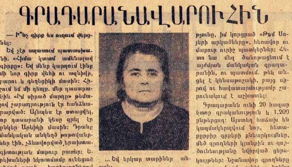 Գրադարանավարուհին